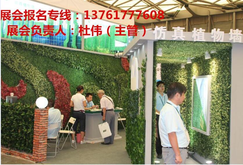 2018第十届上海国际屋顶绿化及仿