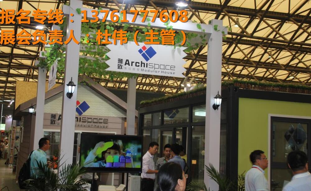 2018上海国际轻钢房屋及建筑钢结构