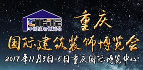 2017重庆建筑装饰博览会