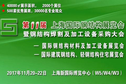 第11届上海国际建筑钢结构展览会