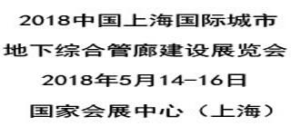 2018中国(上海)国际城市地下综合管廊