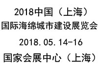 2018中国上海海绵城市建设展览会