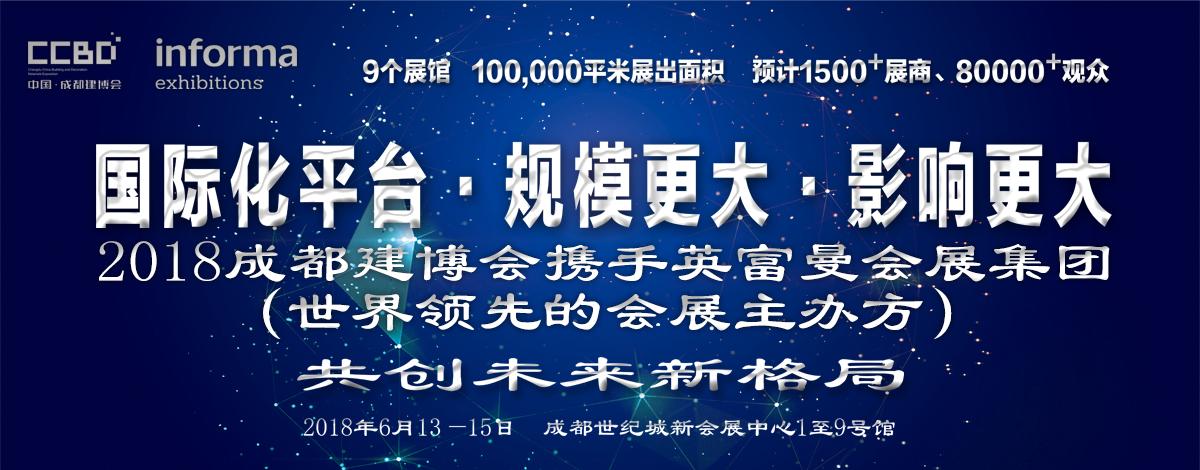 2018第18届成都建博览会暨绿色房屋