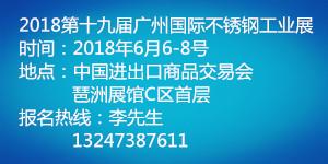 2018广州国际不锈钢工业展