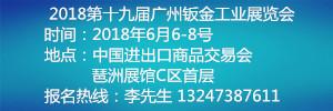 2018广州国际钣金工业展览会