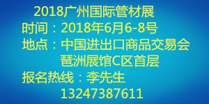 2018第十九届广州国际管材及管材加