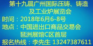 2018第十九届广州压铸、铸造及工业