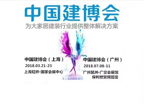 2018第20届广州建材展会-7月新品发