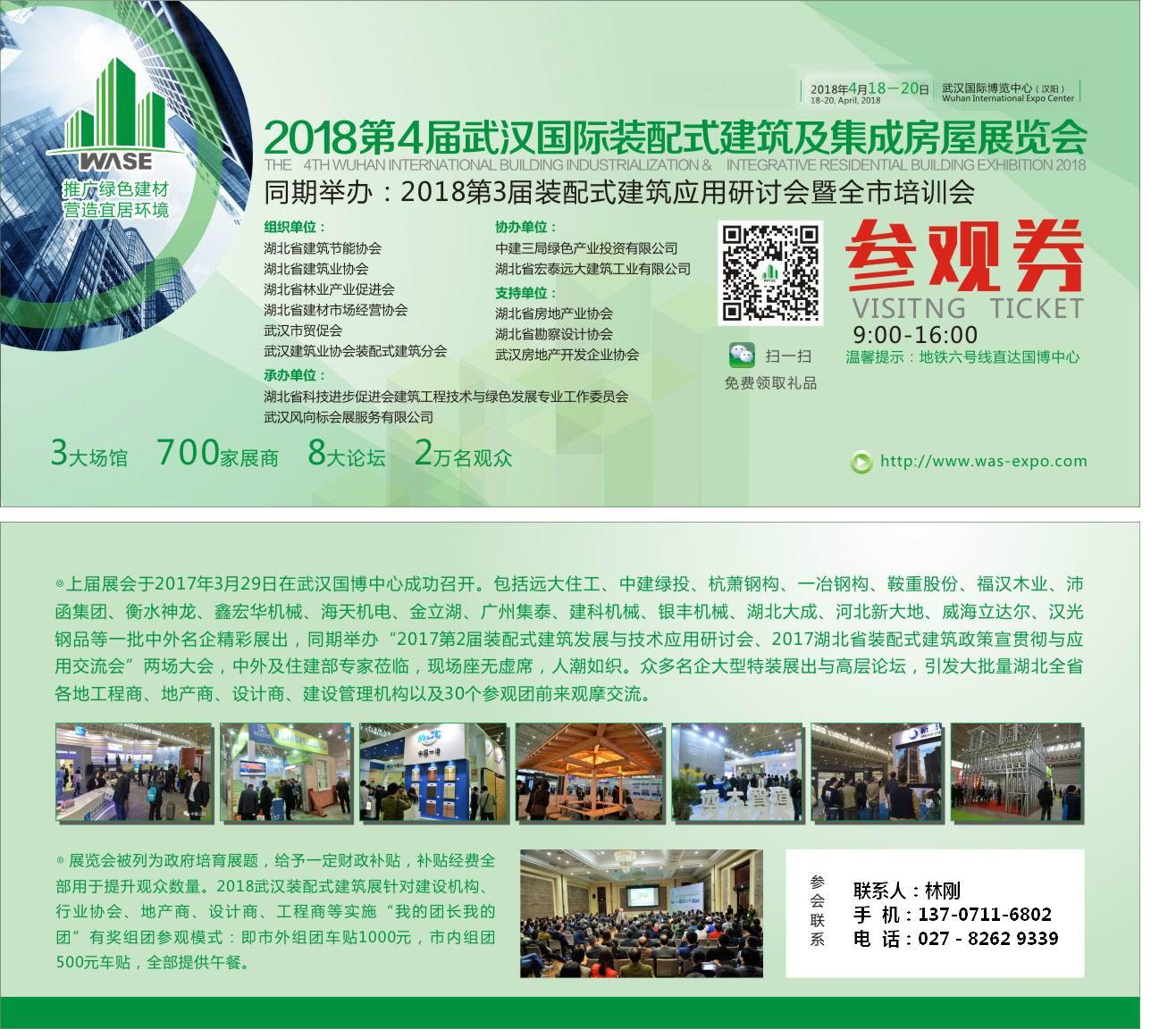 2018第四届武汉国际装配式建筑集成