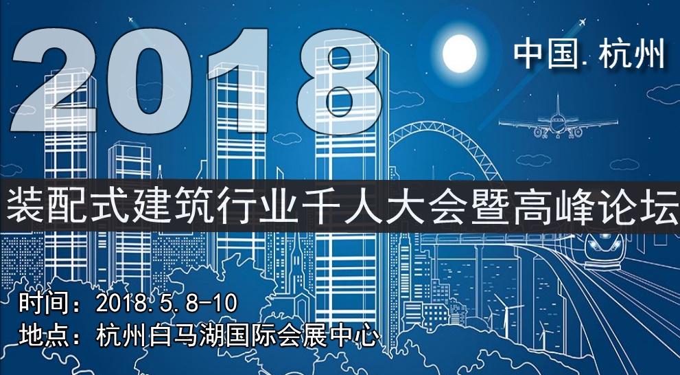 2018浙江省装配式建筑产业千人大会