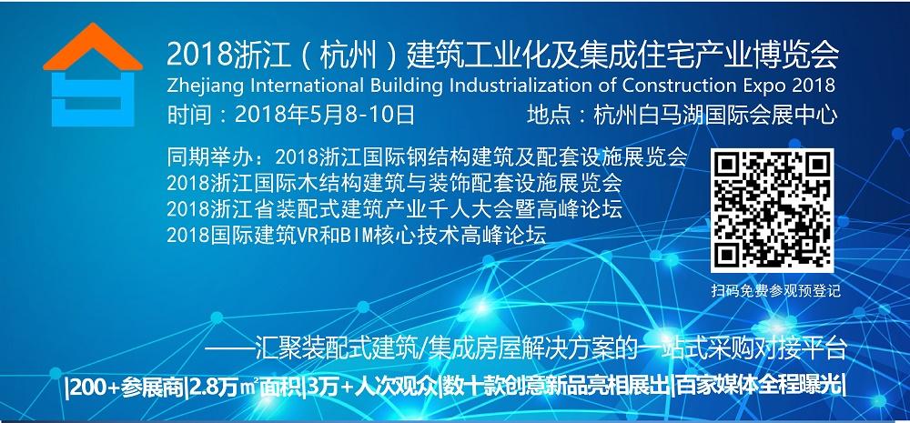 2018浙江建筑工业化及集成住宅产业