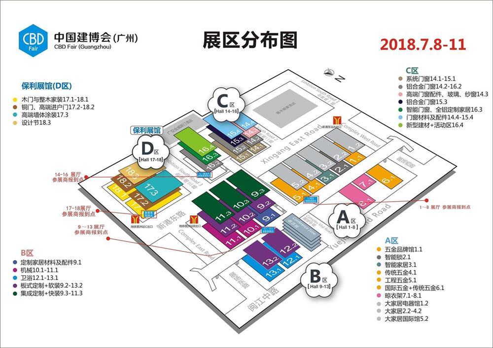 2018年广州大定制家居展览馆(广州建