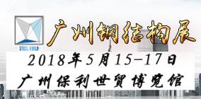 广州钢结构展 2018第七届中国(广州)