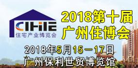 2018第十届中国(广州)国际集成住宅产