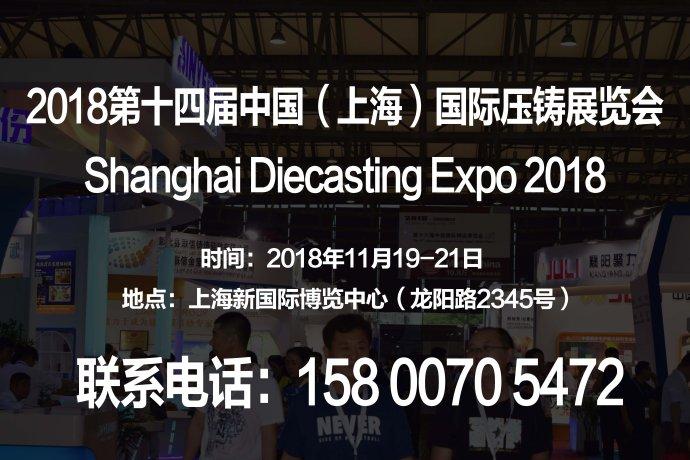 【2018上海压铸展】第十四届中国(上