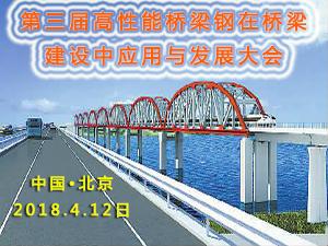 第三届高性能桥梁钢在桥梁建设中应