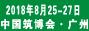 2018中国(广州)绿色建筑建材与建筑工
