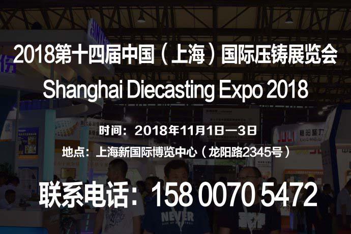 【官网发布】2018第十四届中国(上海