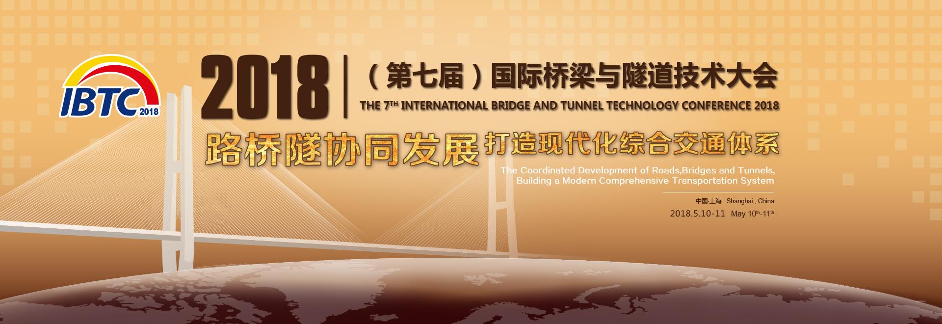 """""""路桥隧协同发展,打造现代化综合交"""