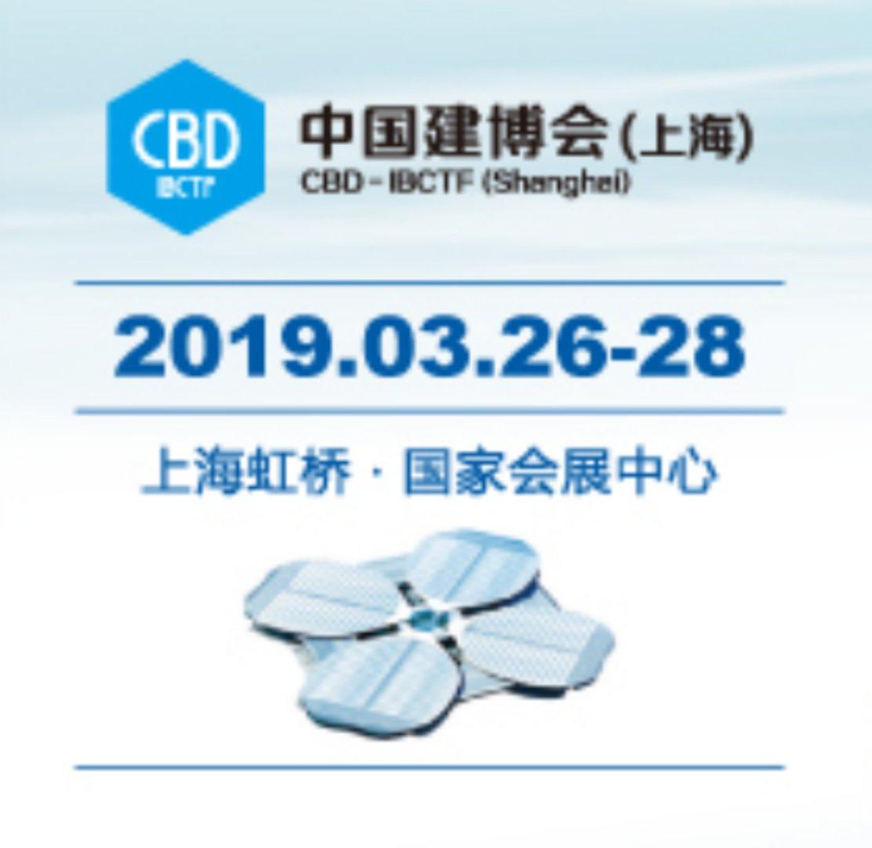 2019上海定制家居博览会-上海衣柜