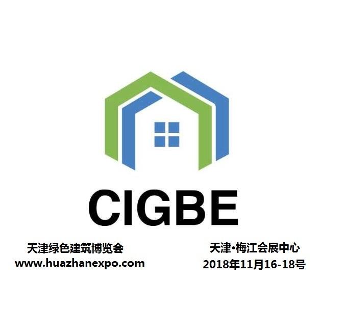 天津国际装配式建筑及集成房屋展览
