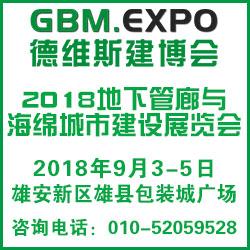 2018雄县地下管廊与海绵城市建设展