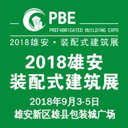 第二届PBE装配式建筑及智慧工地装