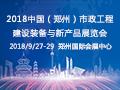 2018中国(郑州)市政工程建设装备与新产品专项展览会