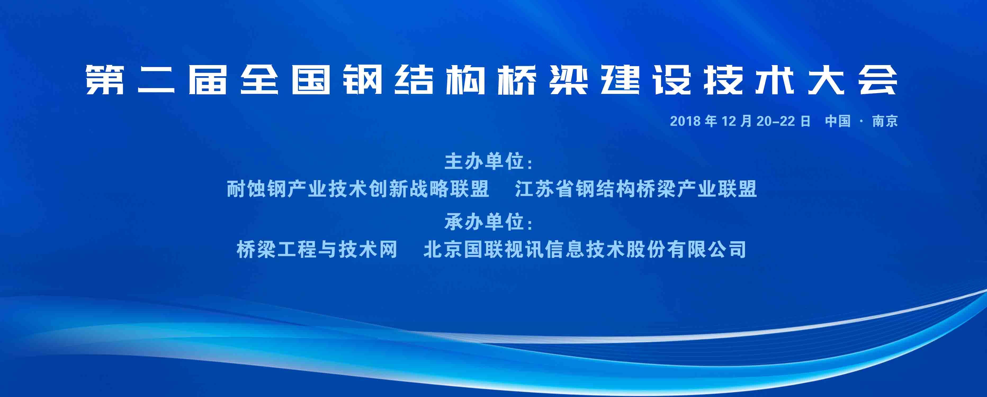 第二届全国钢结构桥梁建设技术大会 通知