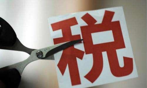 人民日报:让企业获得实实在在的减税红利