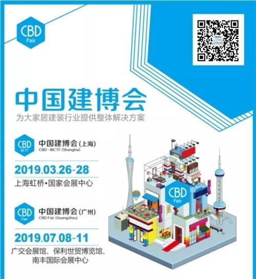 2019年第21届广州建材展建筑装饰博