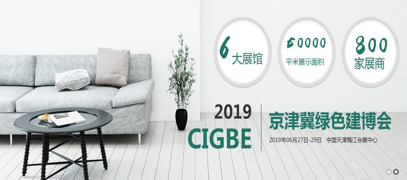 天津国际装配式建筑及集成房屋展览会