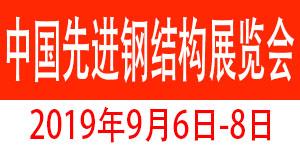 2019中国国际先进钢结构展览会