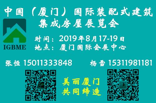 中国(厦门)国际装配式建筑及集成房屋