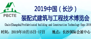 2019中国(长沙)装配式建筑与工程技术