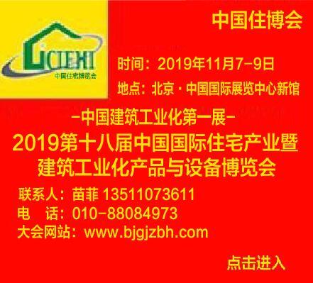 2019北京中国城市与乡村基础设施建设展览会博览会