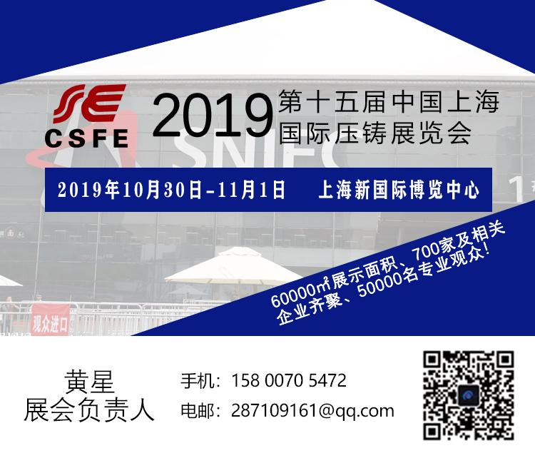 中国压铸展|压铸模具展|2019第十五届中国(上海)压铸展