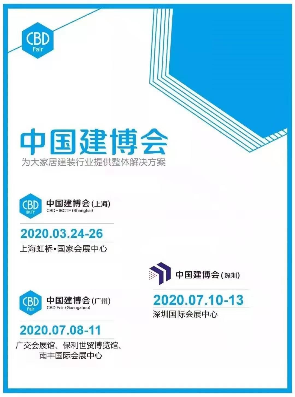 参展2020年7月广州衣柜展/定制家居博览会摊位预先选