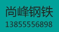 1日马鞍山尚锋钢铁有限公司供应专版